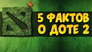 5 ФАКТОВ ОБ ИГРЕ ДОТА 2