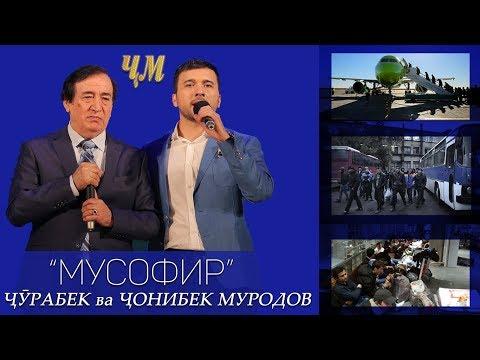 Чурабек Муродов ва Чонибек Муродов - Мусофир (Клипхои Точики 2020)