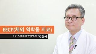 EECP(체외 역박동 치료)