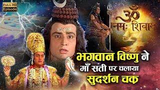 Episode 15 || Om Namah Shivay