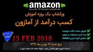 ورکشاپ آنلاین آموزش کسب و کار آمازون - یک روزه - 26 بهمن ماه - 16 فوریه