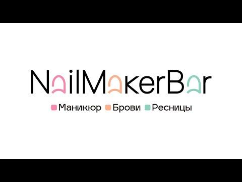 ФРАНШИЗА СТУДИИ МАНИКЮРА NAILMAKER BAR