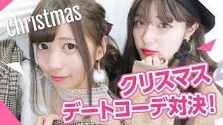 【クリスマスコーデ対決】どっちがモテるの!? - YouTube