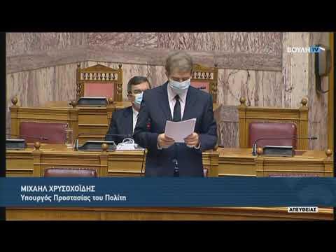 Μ.Χρυσοχοΐδης(Υπουργός Προστασίας του Πολίτη)(Προϋπολογισμός 2021)(14/12/2020)