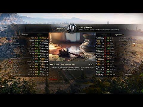 World Of Tanks 2019, карта Рудники, бой на ИС 7  Дедушка, только вперёд!