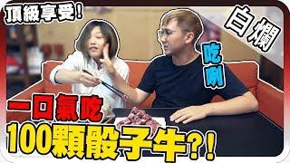 頂級享受?兩個人挑戰吃一百顆骰子牛肉!!|白爛挑戰 #13【黑羽 老婆】