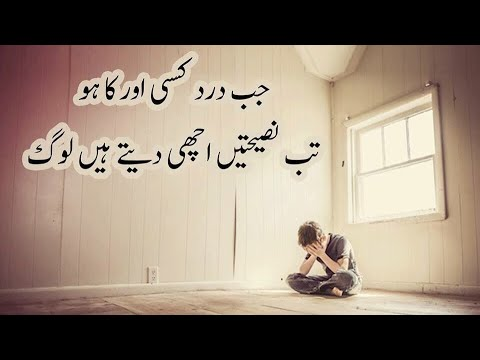 Download Best Urdu Quotes That Will Change Your Life Urdu Saying