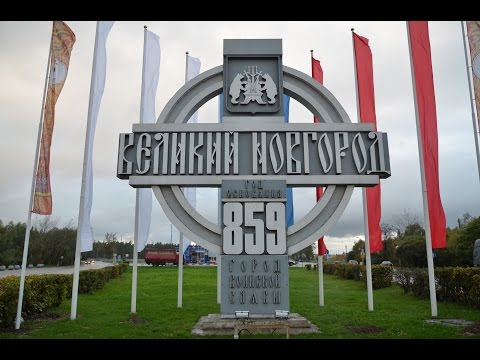 Великий Новгород.  Достопримечательности города и окрестностей.
