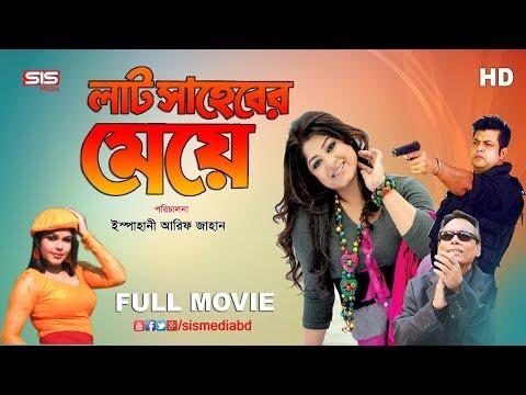 LAT SHAHEBER MEYA | Bangla Movie | Moushumi | Omar Sany | Alamgir | SIS Media
