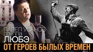 Павел Усанов / группа ЛЮБЭ - От героев былых времен ★ /2015