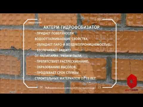 АКТЕРМ Гидрофобизатор