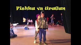 Fishka vs UraGan. Крутой батл!!!