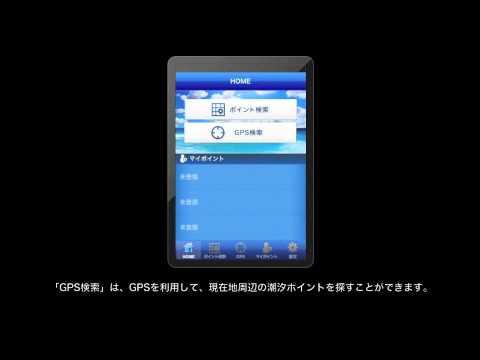 Video of タイドグラフSELECT(釣り、潮汐表、潮時表、潮見表)