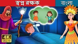 স্বপ্ন রক্ষক | The Dreamcatchers Story | Bangla Cartoon | Bengali Fairy Tales