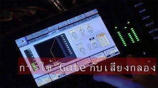 เทคนิคการมิกซ์เสียง EP005 : การปรับเกท(Gate)