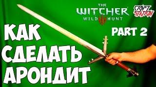 Как сделать Арондит серебряный меч Ведьмака из игры Ведьмак 3 DIY 2 часть