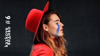 KAZKOVE ВИДИВО #6 — «Плакала»  [Спецвипуск]
