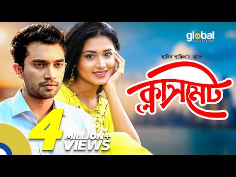 new bangla natok classmate ক্লাসমেট jo