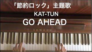 mqdefault - 🌱🎹【弾いてみた】KAT-TUN「GO AHEAD」/ドラマ「節約ロック」の主題歌【ピアノ】