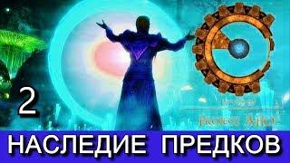 Скайрим. PROJECT AHO (Проект ЭГО) - сюжетный мод. Прохождение на русском, часть 2