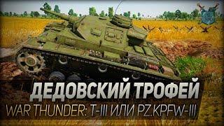 ДЕДОВСКИЙ ТРОФЕЙ ◆ War Thunder ◆ Танк T-III или Pz.Kpfw.III