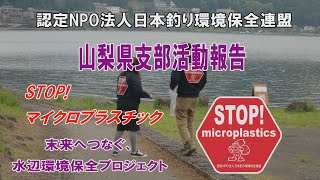 「STOP!マイクロプラスチック」山梨県支部活動報告