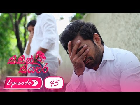 Sithin Siyawara | Episode 45 - (2018-07-03) | ITN