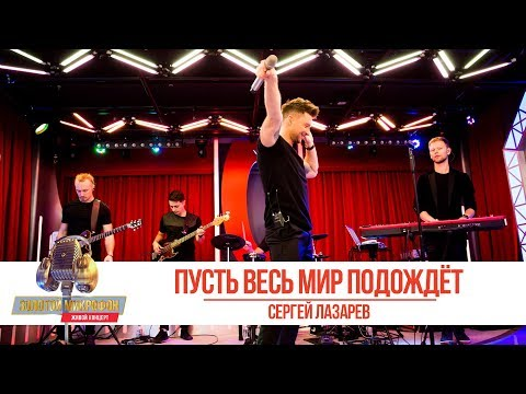 Сергей Лазарев - «Пусть весь мир подождёт». «Золотой микрофон 2019»