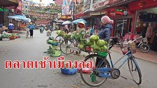 ลุยเวียดนาม(Vietnam) EP78:ตลาดเช้าเมืองลอ(Nghĩa Lộ) ประเทศเวียดนาม
