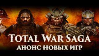 TOTAL WAR SAGA - Анонс Новых Исторических Игр Серии Total War