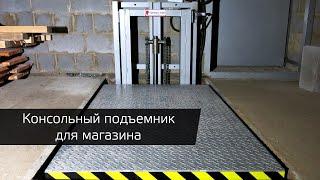 ВидеообзорКонсольный подъемник FS500-4,0x0,2-1,5-1,5