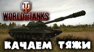 Качаем ТОП тяжи - World of Tanks