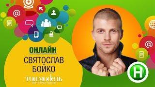 Онлайн-конференция с Святославом Бойко