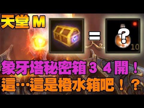 【Lineage天堂M】象牙塔秘密箱34開!這…這是橙水箱吧!?