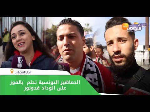 العرب اليوم - جماهير النجم الساحلي التونسي تحلم بالفوز على الوداد البيضاوي في مركب محمد الخامس