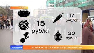В Саранске состоится предпасхальная ярмарка