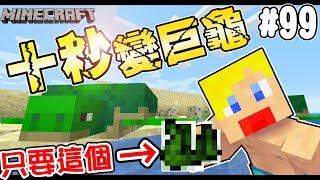 【Minecraft】蘇皮生存系列 #99  🐢 🐢巨龜潮來襲!!!就只因為有這個...🍀🍀【當個創世神】