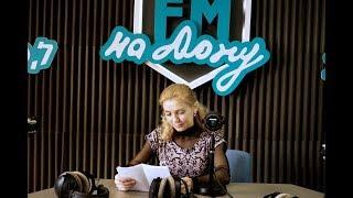 Радио эфир - Голос за безгласных (Voice For The