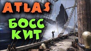Atlas - игра про пиратов. Босс Кит и Остров циклопов. Моби Дик мы плывем!