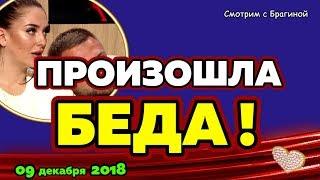 Произошла БЕДА ! Новости ДОМ 2,  09 декабря  2018