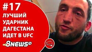 Лучший ударник Дагестана идет в UFC / ММА-ТЕМАТИКА #17