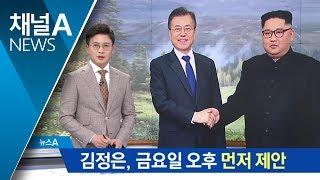 북미 회담 무산 위기에…다급한 김정은 '먼저 제안' | Kholo.pk