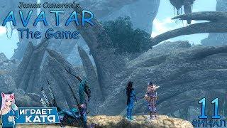 James Cameron's Avatar: The Game - Странный финал! #11 ФИНАЛ