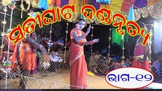Satighat DandaNrutya , Sambalpuri Danda@Agalapali Part 12