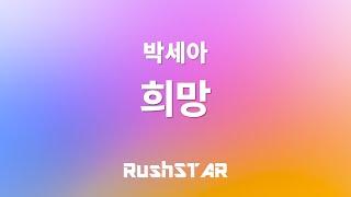 [가사 Lyrics] 박세아 - 희망 (그랜드체이스 OST)