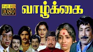 Tamil Full Movie HD | Vazhkai | Sivaji,Ambika,Pandiyan | New Digital HD Print
