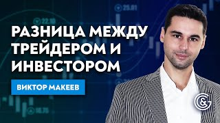 ⏳ Кем лучше быть?  Разница между трейдером и инвестором. Виктор Макеев.