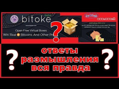 Ответы, размышления, вся правда о Bitoke.com - © saWas Business & Profit, 14 Августа 2019