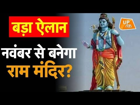नवंबर से बनेगा Ram Mandir?