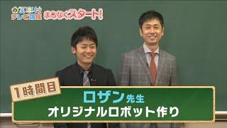 笑楽校テレビ講座1時限目「ヒューマンアカデミーキッズサイエンスロボット教室」